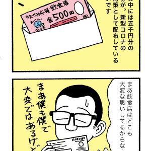 飲食店を応援!岩手県北上市の経済対策