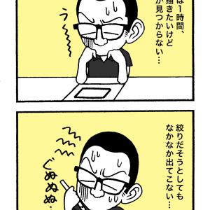漫画を描き続けるって大変