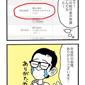 地方独自の新型コロナ支援で市役所から20万円を頂きました