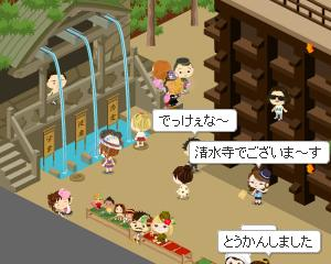 GoToサンタク1日目 京都で水行?