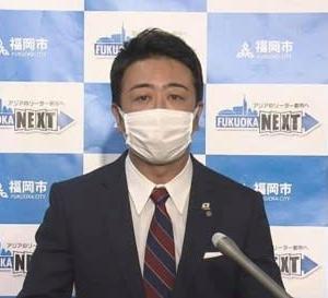 【報告】福岡市長記者会見より