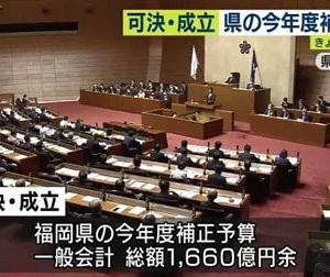 6月定例県議会閉会