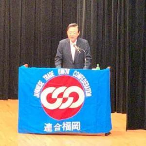 連合福岡の『2020年度政策制度セミナー』