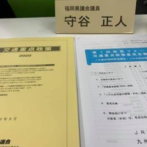 第1回政策フォーラム交通重点政策意見交換会