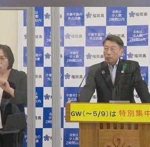 福岡県「時短要請」を全県に拡大へ!
