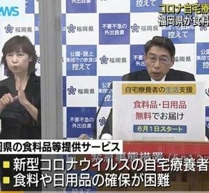 自宅療養者への支援(福岡県)