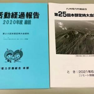 九州電力労働組合「第25回本部定時大会」