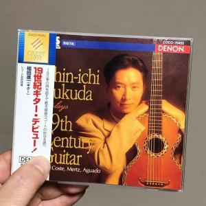 福田進一「19世紀ギター・デビュー」