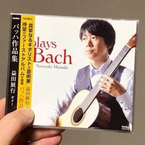 バッハ無伴奏ヴァイオリンソナタ第3番ハ長調BWV1005
