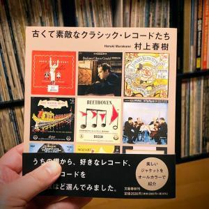 村上春樹「古くて素敵なクラシック・レコードたち」