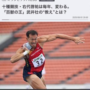 『Number Web』 陸上 十種競技 右代啓祐選手の記事に!