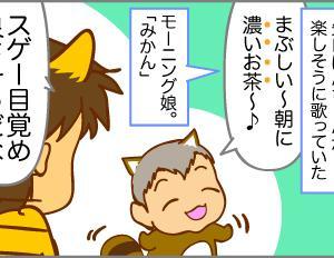 ぽんちゃんの歌 ~みかん(モーニング娘。)~