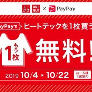 【ユニクロでPayPay支払い】ヒートテックが1枚もらえるキャンペーンが始まるようですがおらが村は対象外な件