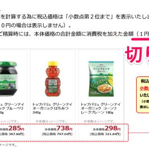 【うどん麺】9円で買った商品の消費税はいくらでしょうか?