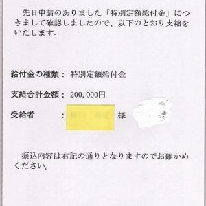 いいいかげんな特別給付金の事務処理会社(埼玉・所沢)