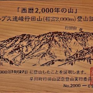2000年秋、標高2000mの行田山へ(山梨・早川)
