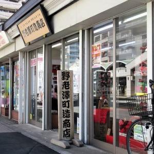野郎澤町造商店で所沢のひな人形展示(埼玉・所沢)