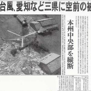伊勢湾台風から62年