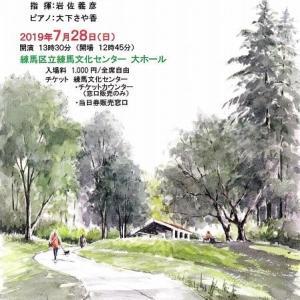 所沢メンネルコール第33回定期演奏会で練馬文化センターへ(東京・練馬)