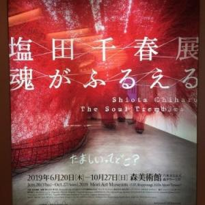 本日最終日の塩田千春展