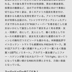 「RBG」という生き様。日本とアメリカの文化の違い?