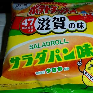滋賀のポテチはだいたい臭い!【ポテトチップス サラダパン味】