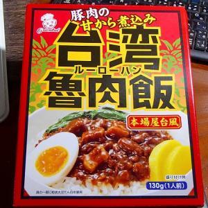 カレー!?台湾魯肉飯(ルーローハン)オリエンタル製品