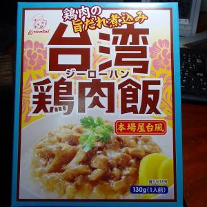 和風ですよ!台湾鶏肉飯(ジーローハン)オリエンタルカレー
