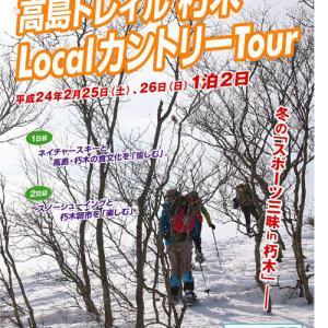 観光庁主導 顧客満足度モニターツアー募集!!!