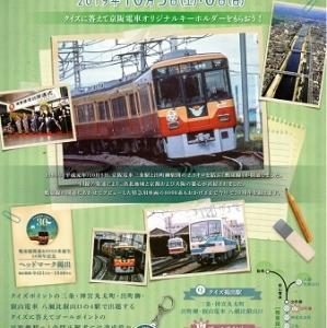 京阪鴨東線開業&8000系デビュー30周年記念イベントに参加しました(京阪線編)