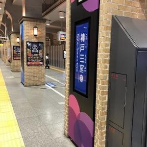 阪神⇔近鉄1dayチケットを使って(1日目)(3)
