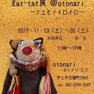 Rat-tat展 @otonari・おしらせ