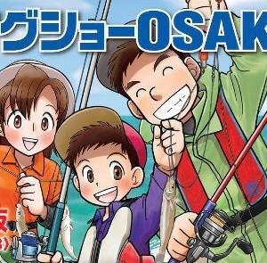 今週末はフィッシングショー大阪!