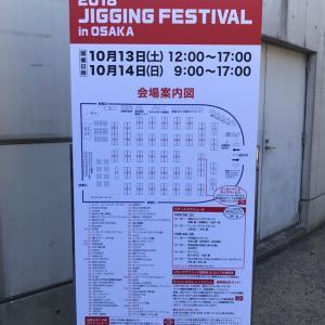 10月13、14日 ジギングフェスティバルinOSAKA