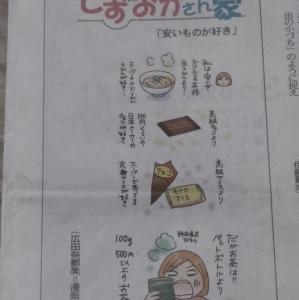 100g500円のお茶のこと。