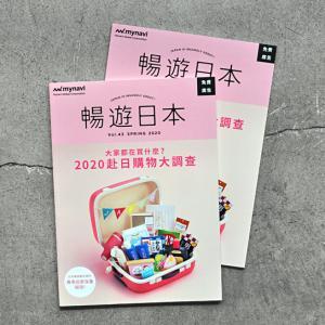 「暢遊日本」に掲載頂きました