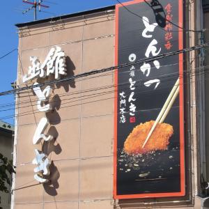 函館とんきの「イカフライ定食」