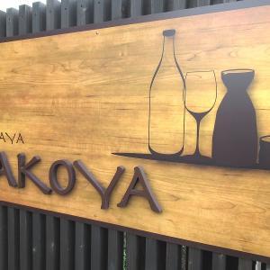 居酒屋HAKOYAの「彩ころ丼」
