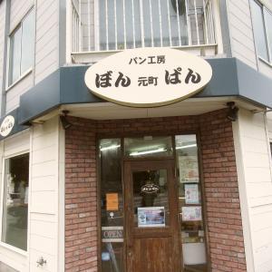 パン工房 元町ぼん・ぱん