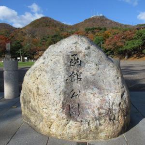 函館公園開園140周年の日