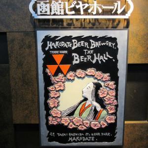 「函館ビヤホール」に出かけたら、これ食ってけ!