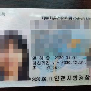 韓国の運転免許証GET