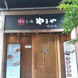 やまやで明太子食べ放題@光化門