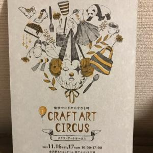 CRAFT ART CIRCUS    vol.1