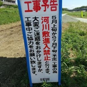 都田川河川敷進入禁止のお知らせ。