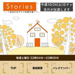 テレビ出演のお知らせ✦10/24(土)日テレ系「Stories~あなたのライフを探す家~」