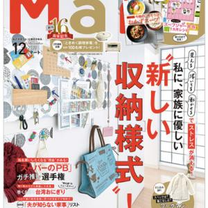 Mart(マート)2020年12月号に掲載!新しい生活でもすっきりする玄関