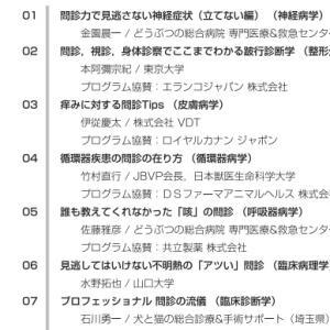 日本臨床獣医学フォーラム第23回(オンライン開催