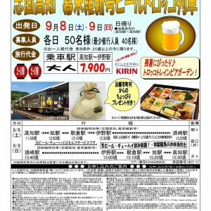 【9月8日(土)・9日(日)限定】志国高知幕末維新号ビールトロッコ列車