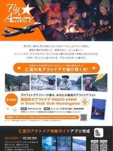 【2月23日・24日】高知 冬のアウトドア PHOTO EVENT in スノーピークおち仁淀川